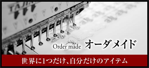 ワッペン・刺繍オーダメイド